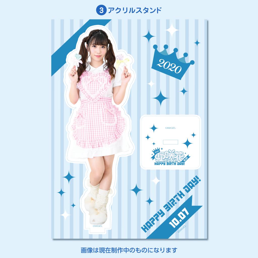 『亜咲花 BIRTHDAY GOODS SET 2020』