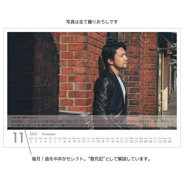 中井智彦カレンダー2021