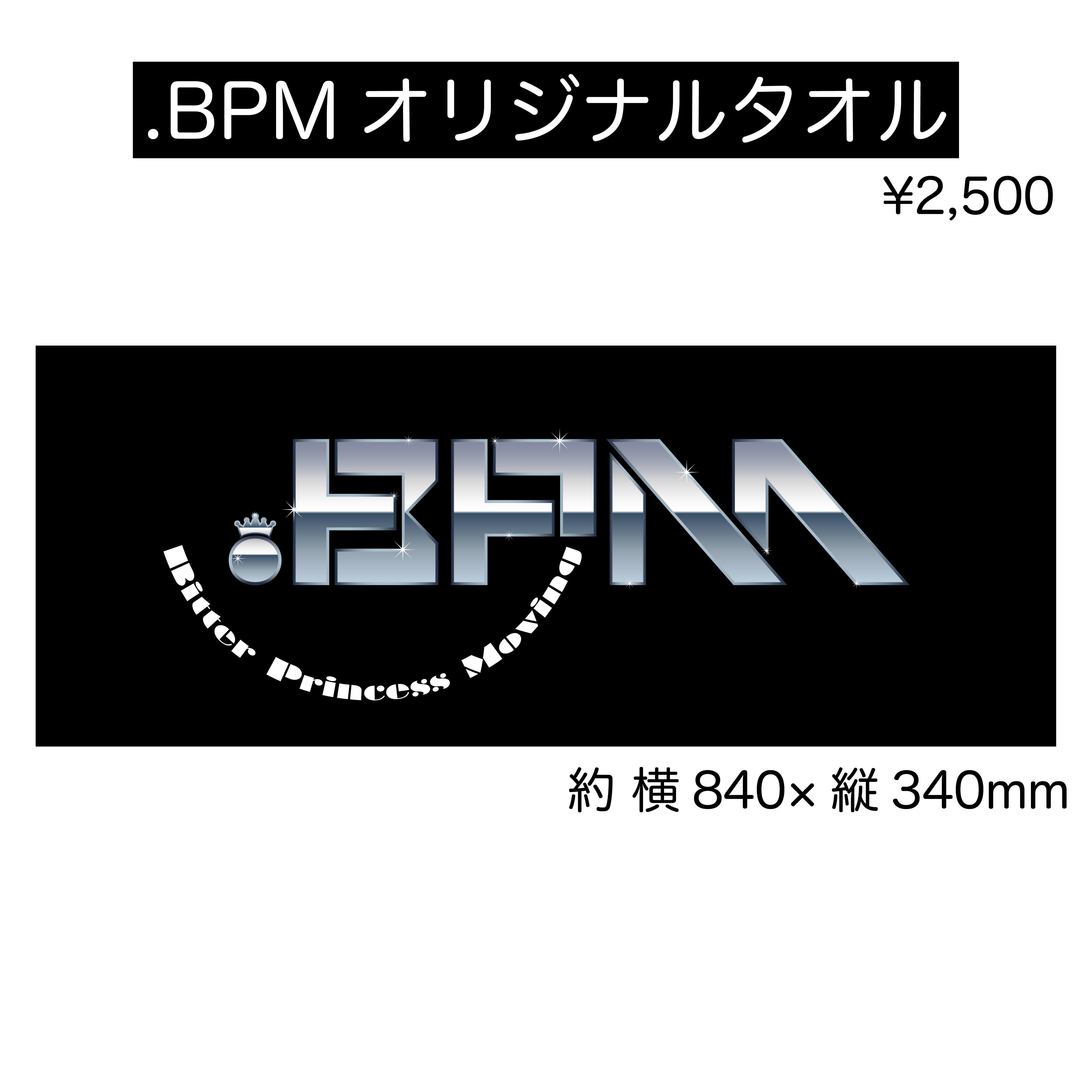 【.BPM】オリジナルタオル