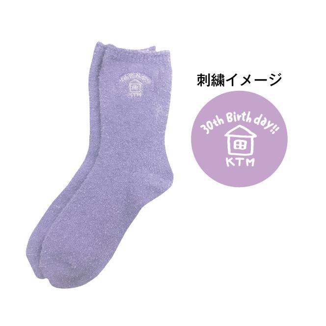 ルームソックスセット[Pink/Purple]