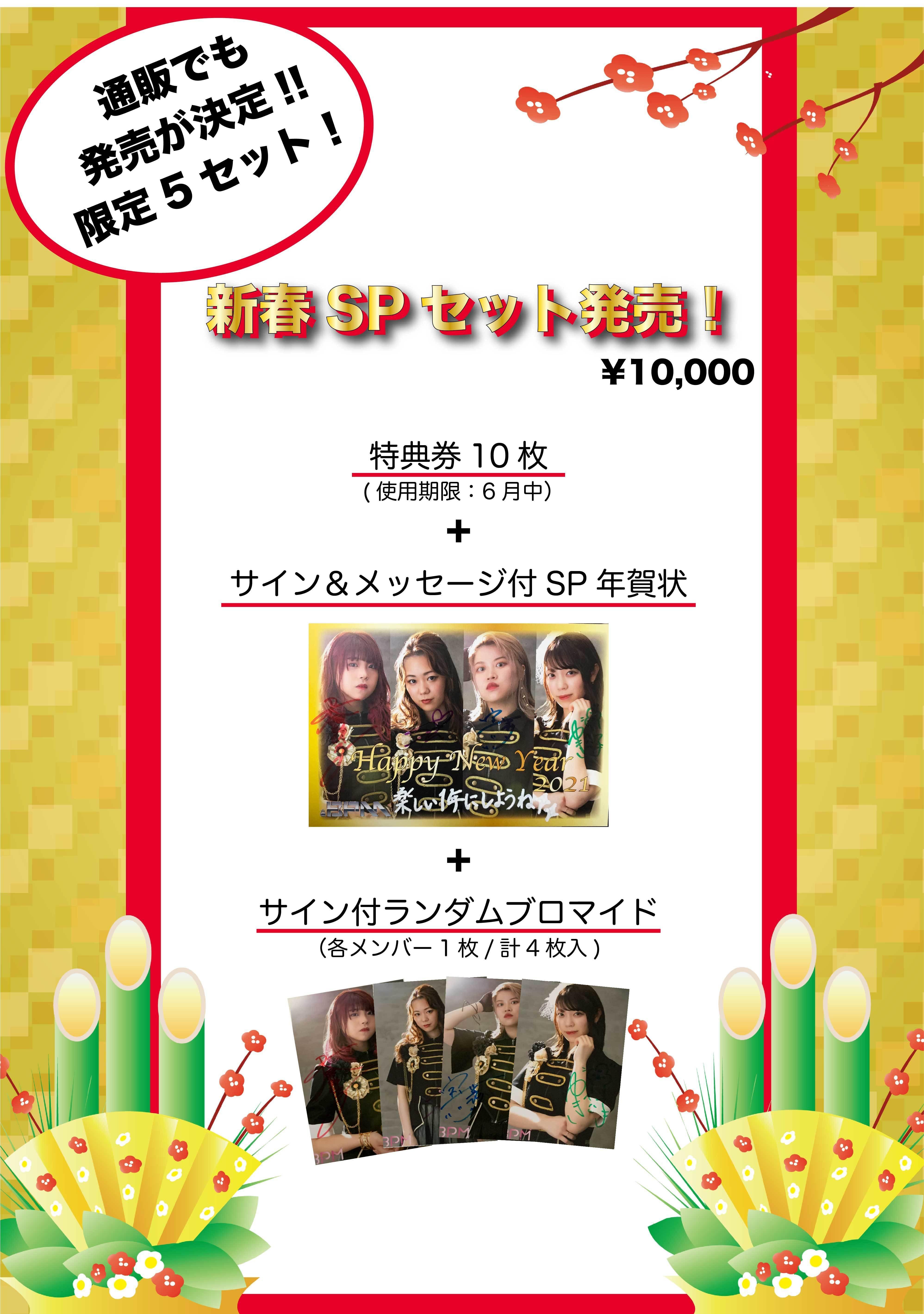 【.BPM】新春SPセット