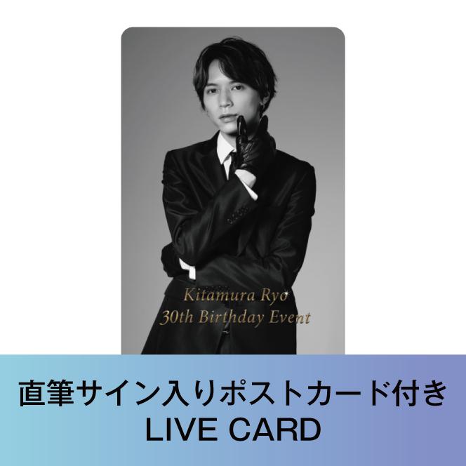 直筆サイン入りポストカード付きLIVE CARD
