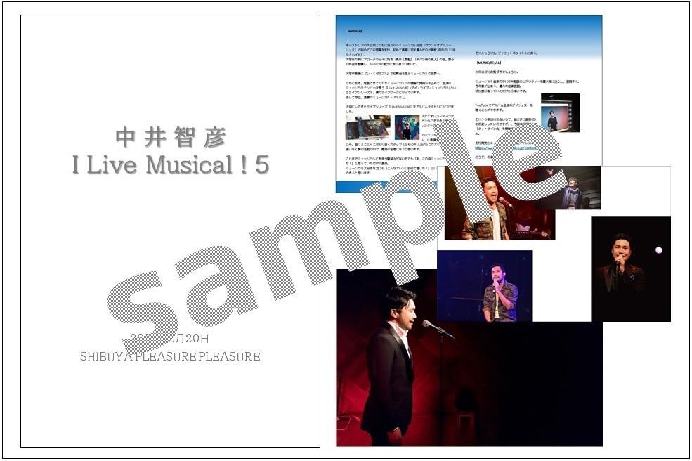 I Live Musical 5!ライブパンフレット