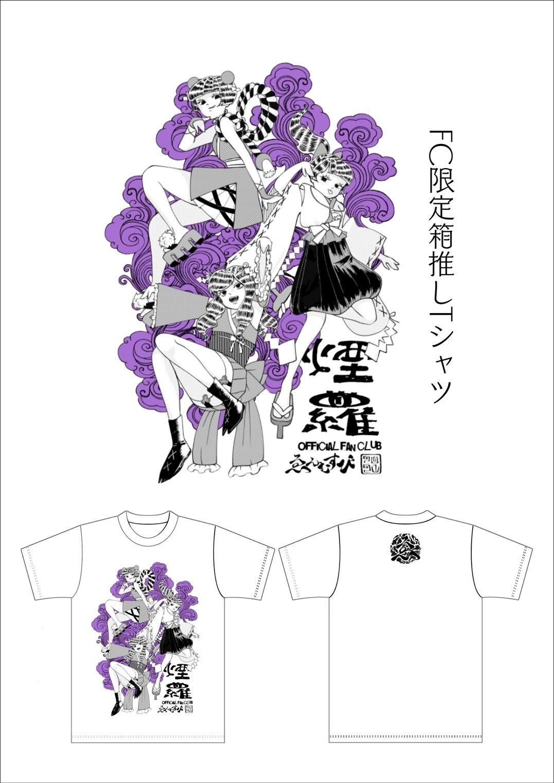 FC限定推し Tシャツ 箱推しTシャツ