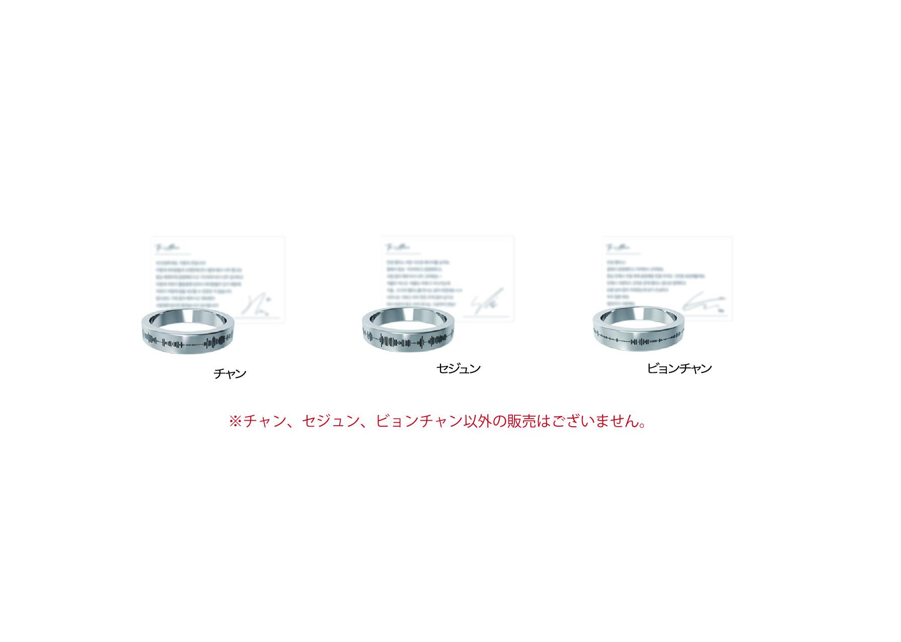 音波指輪&メッセーカード(チャン、セジュン、ビョンチャン)