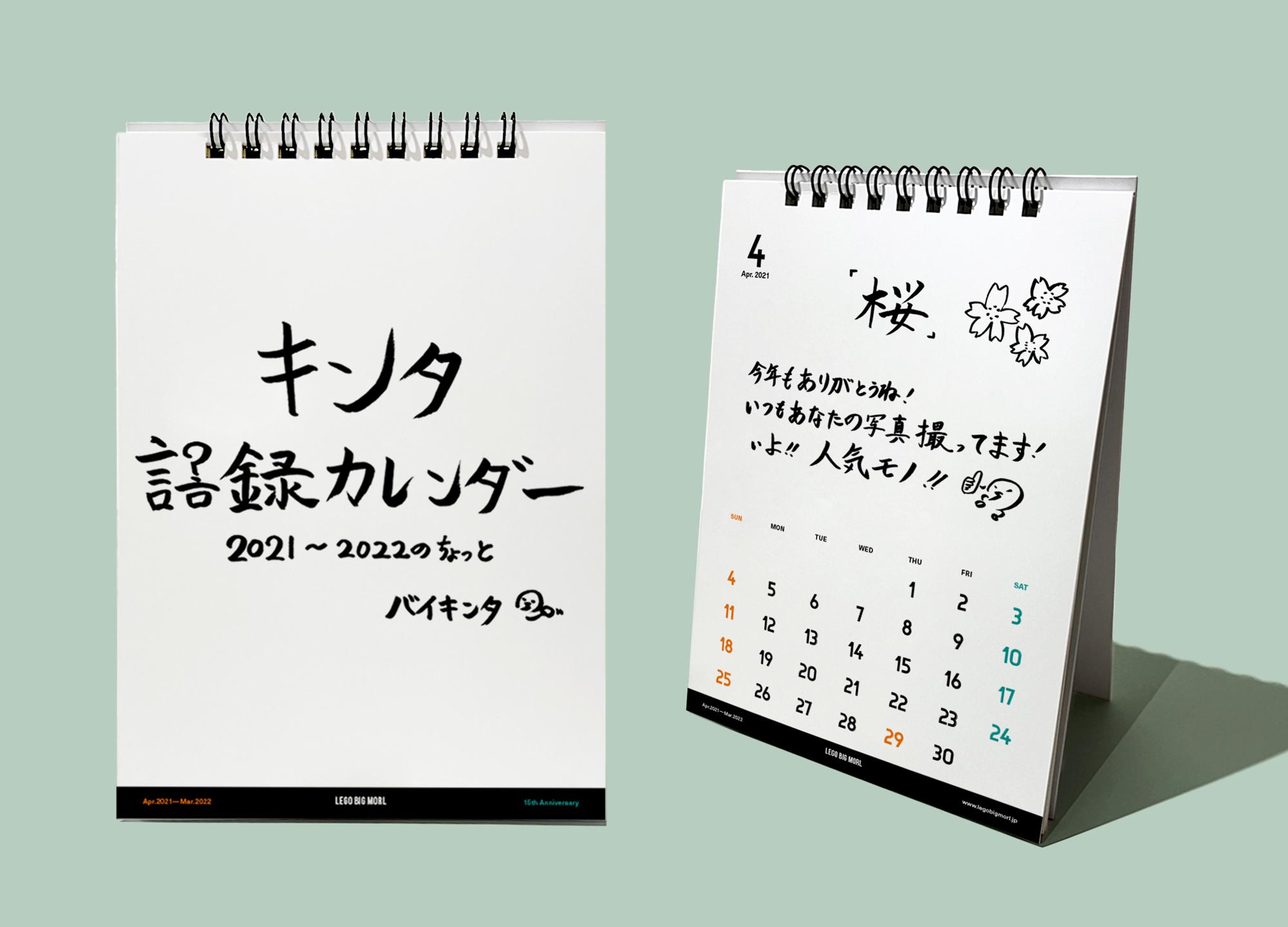 キンタ語録カレンダー2021
