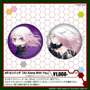 ARカンバッヂセット「All Alone With You」
