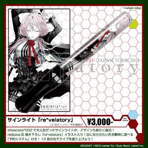 サインライト「re*velatory」(12色/予約機能付き)