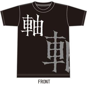 上田剛士氏 着用『軸』Tシャツレプリカモデル(Designed by HIROSUKE / BALZAC)