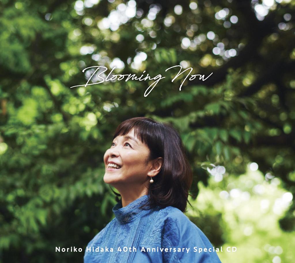 Noriko Hidaka 40th Anniversary Special CD『Blooming Now』