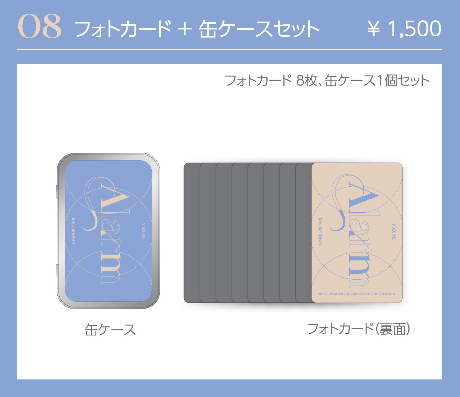 フォトカード+缶ケースセット