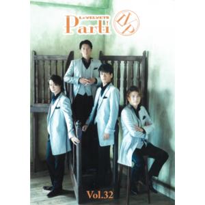【Parti会員様限定】会報Vol.32