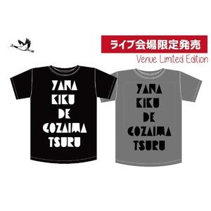柳菊でございま鶴Tシャツ